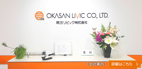 Leading Innovator for Value-added Infrastructure and Creativity - 岡三リビック株式会社 Okasan Livic Co.,Ltd